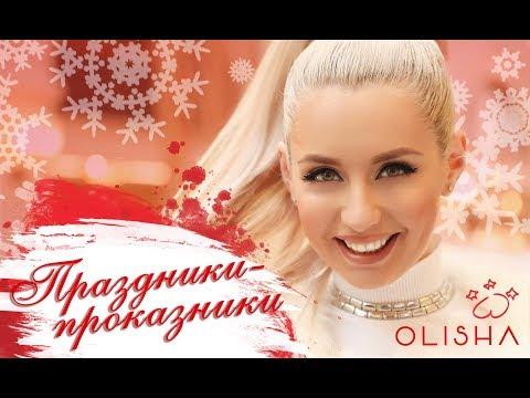 OLISHA - Праздники - проказники (премьера КЛИПА)