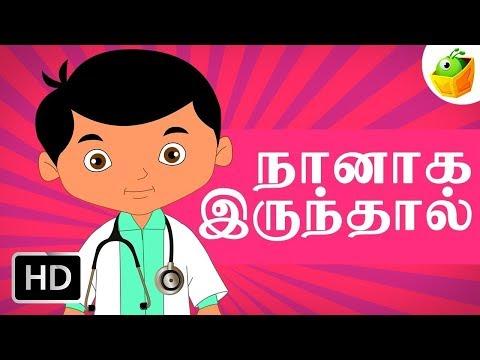 Naanaga Irundal - Chellame Chellam - CartoonAnimated Tamil Rhymes...