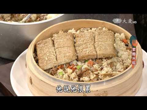 現代心素派-20161228 香積料理 - 素鰻米糕、紅燒臭豆腐 - 相招來吃素 - 川味與港式蔬食