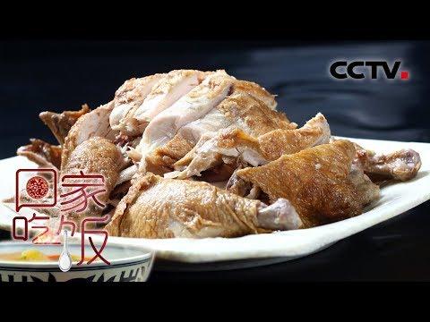 陸綜-回家吃飯-20190701 百年名吃帶回家·山東德州:德州扒雞 籤子饅頭 炒雞