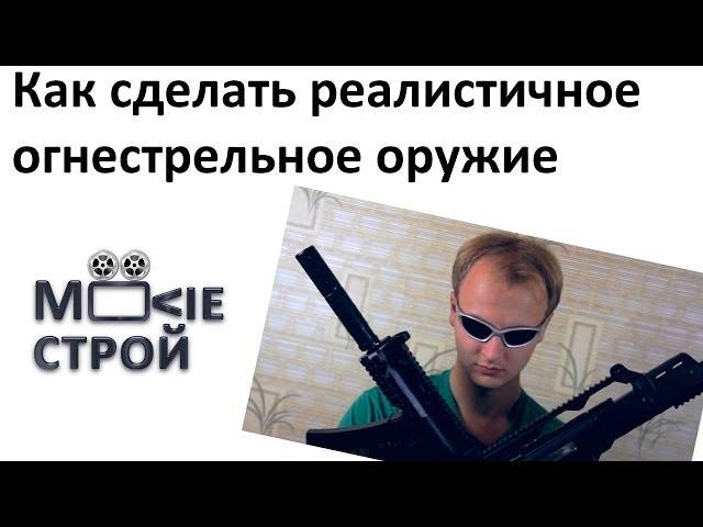Как сделать свое оружее