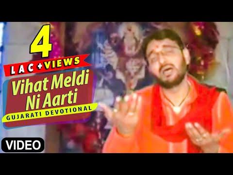 Vihat Meldi Ni Aarti - Top Gujarati Devotional