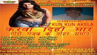 Bhojpuri  Hot Songs 2016 new || Tutata Dehiya || Kun Kun Akela