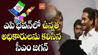 CM YS Jagan Meets Officials in AP Bhavan Delhi | Latest News | Jagan Songs