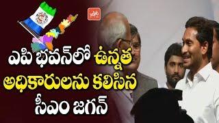 CM YS Jagan Meets Officials in AP Bhavan Delhi | Latest News | Jagan Songs
