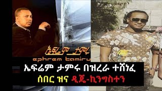 Ethiopian music Ephrem Tamiru