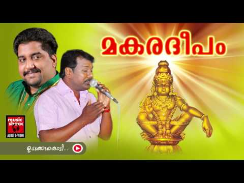 New Ayyappa Devotional Songs Malayalam 2014 | Makaradeepam | Song Udukku Kotti video
