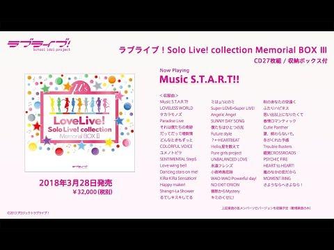 ラブライブ!Solo Live! collection Memorial BOX Ⅲ 【試聴】 (03月14日 20:34 / 20 users)