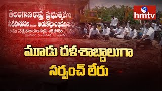No President In Gudem Village | గూడెం గ్రామానికి మూడు దళశాబ్దాలుగా సర్పంచ్ లేరు | hmtv