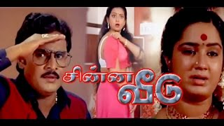 Chinna Veedu | K  Bhagyaraj, Kalpana |  Tamil Comedy Full Movie
