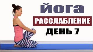 Йога для расслабления и восстановления | День 7 | chilelavida