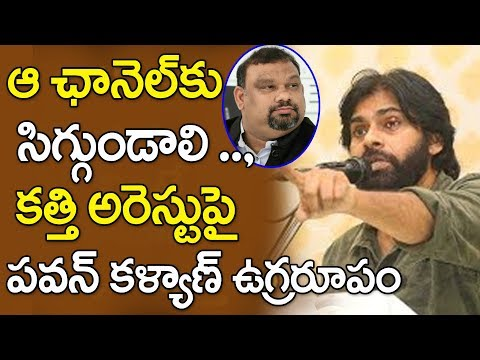 Pawan Kalyan Sensational Comments On Kathi Mahesh | Latest News | #Maheshkathi | YOYO Cine Talkies