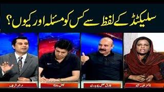 Power Play   Arshad Sharif   ARYNews   24 June 2019