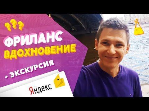 Как Работать На Фрилансе Веб-Дизайнером + Экскурсия В Яндекс