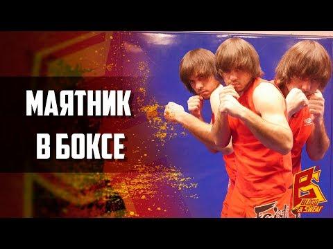 Бокс. Маятник в атаке, защите и как наработать нырки и уклоны. Защита в боксе. Эльмар Гусейнов.
