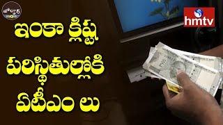 New ATM Cash Replenished Rule | Jordar News  | hmtv