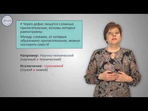 Уроки русского Правописание сложных имён прилагательных