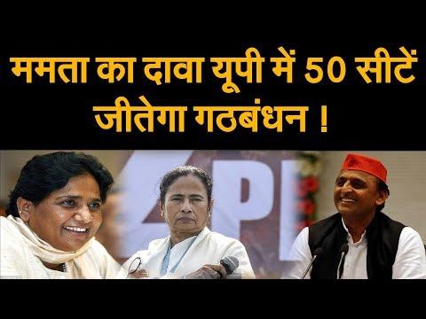 ममता बनर्जी का दावा Akhilesh Yadav और मायावती का गठबंधन यूपी में 50 सीटें जीतेगा।
