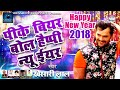 Pike Bear Boal Happy New Year | Khesari Lal Yadav Superstar | BHOJPURI NEW SONG 2018| HAPPY NEW YEAR