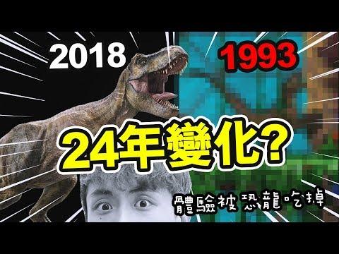 【體驗...被暴龍吃掉的模擬器?】2018年對比1993年的恐龍變化太大了吧...