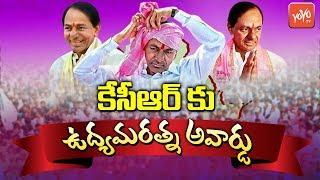 KCR Gets Udyama Ratna Award | Telangana Elections 2018 | TRS | Congress