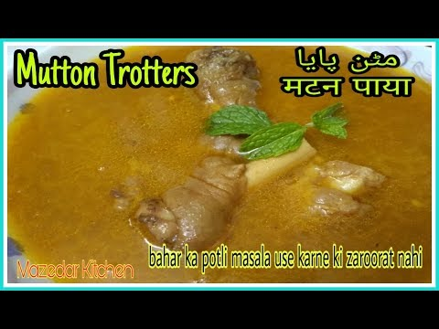 Mutton Paya Recipe In Hindi Urdu/ Goat Trotters Recipe In Hindi Urdu/Mazedar Kitchen