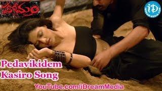 Homam movie songs