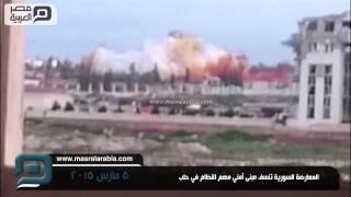 مصر العربية | المعارضة السورية تنسف مبنى أمني مهم للنظام في حلب