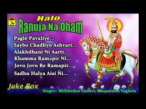 Audio Juke Box - Halo Ranuja Dham - Singer - Bhikhudan GadhaviBhupatsinh...