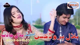 Main Kho To Bahrya Panrni - Irfan Ali Chan   Komal Khan  - Latest Punjabi And Saraiki Song  - 2017