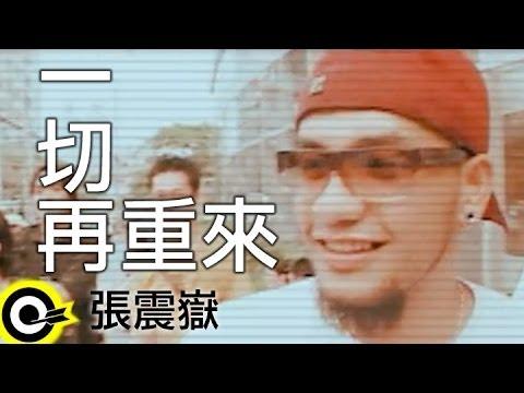 張震嶽 A-Yue【一切再重來】Official Music Video