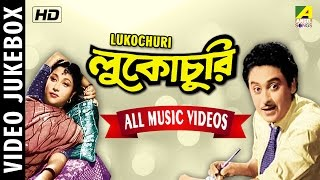 Lukochuri | Bengali Movie Video Songs | Video Jukebox | Kishore Kumar,Ruma Devi,Hemanta Mukherjee