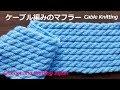 ケーブル編み(縄編み)のマフラー:右上2目交差【棒針編み】編み図・字幕解説 Cable Knitting Scarf / Crochet and Knitting Japan