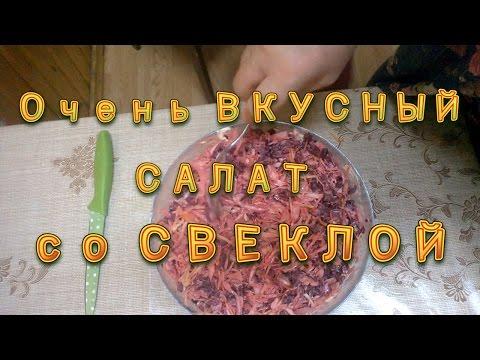 Салаты. Рецепты салатов.  Салат из свеклы, моркови и капусты, с грецким орехом и с чесноком.
