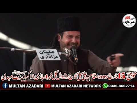 Allama Nadeem Haider Abdi I Majlis 15 March 2019 I Ali a.s Ali a.s Laaj Daniwal Vehari