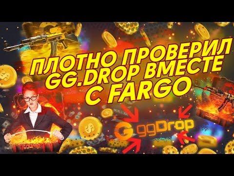 ПЛОТНО ПРОВЕРИЛ GGDROP.COM ВМЕСТЕ С FARGO!
