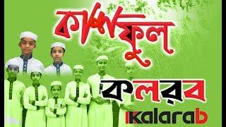 kalarab New Bangla Islamic Song  । Kashful