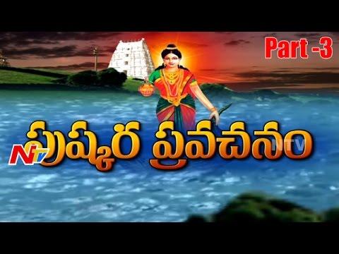 Chaganti Koteswara Rao Pravachanam on Godavari Pushkaralu 12-07-2015 | Part 3 | NTV