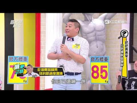 台綜-國光幫幫忙-20150608 肥肥異言堂 小時候就是胖!