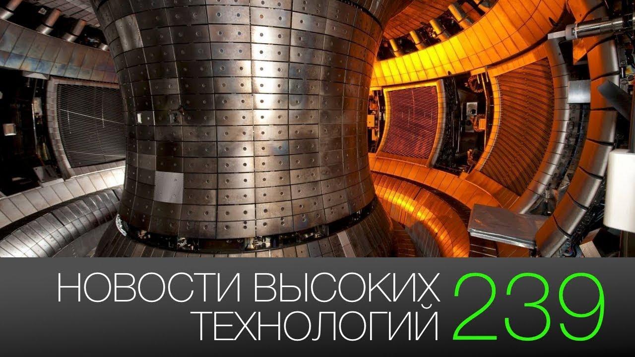 Новости высоких технологий #239: термоядерный реактор и крупная кибератака