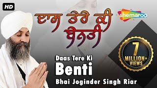 Daas Tere Ki Benti (Bhai Joginder Singh Ji Riar)