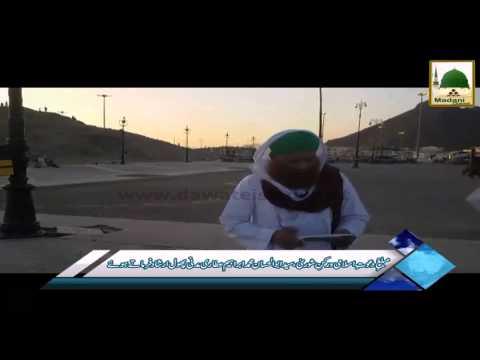 Madani Phool Muharram (01) - Ghustakh-e-Imam Aali Muqam Ka Anjam...