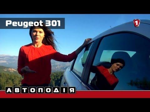 Peugeot 301 тест-драйв
