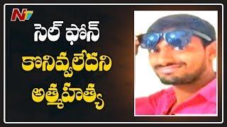 సెల్ ఫోన్ కొనివ్వలేదని ఊపిరొదిలిన యువకుడి | Hanumanthapura Janagam | NTV