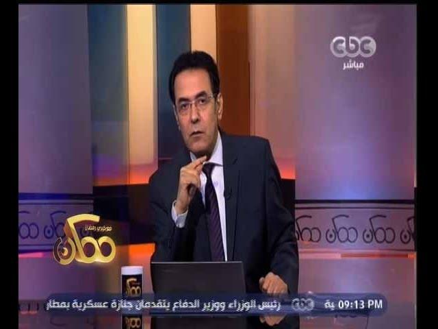 #ممكن | خيري رمضان: قناة العربية توجه رسالة قوية للمصرين