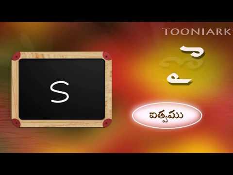 Telugu Learning's | Balasiksha | Gunintham| By Tooniarks video