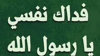 دفاعا عن رسول الله صلى الله علية وسلم لفضيلة الشيخ محمد سيد حاج رحمه الله