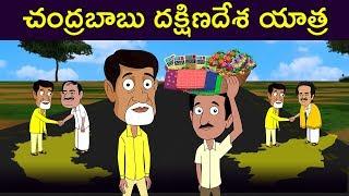 చంద్రబాబు దక్షిణ దేశ యాత్ర | Satire on Anti BJP Front | No Comment | ABN Telugu