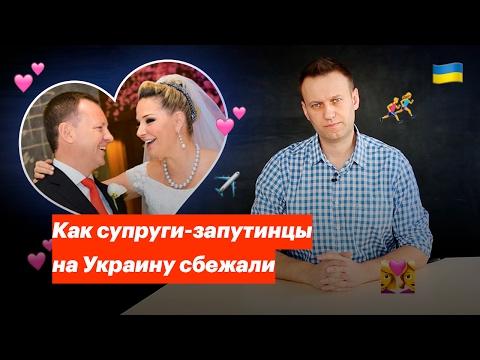 Как супруги-запутинцы на Украину сбежали