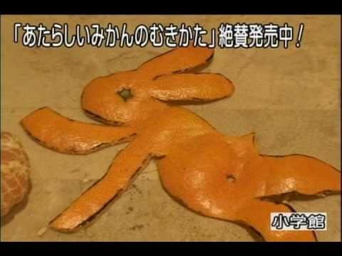 あたらしいみかんのむきかた -結構簡単! New ways of peeling a mikan,tangerine